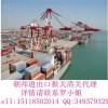 广州黄埔食品红酒进口需要多少天
