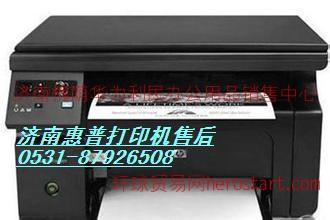 济南彩色打印机维修服务中心