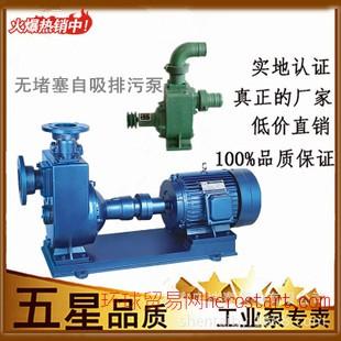 ZX型自吸式离心泵/工业自吸泵/自吸流程泵