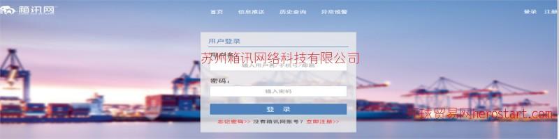 供应高效专业的上海港,箱讯网箱讯网报关单值得拥有