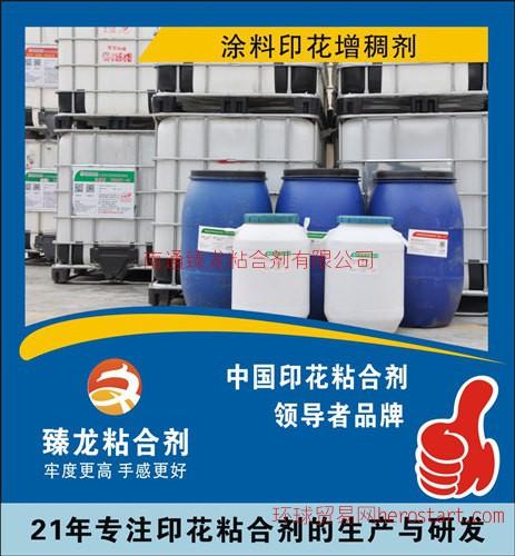纺织用阴离子增稠剂 水性 涂料增稠剂江苏优质印花助剂生产厂家