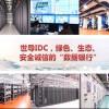 杭州服务器托管