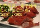 新时代北京果木烤鸭加盟 脆皮烤鸭加盟