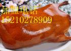 传统挂炉烤鸭 北京果木烤鸭加盟