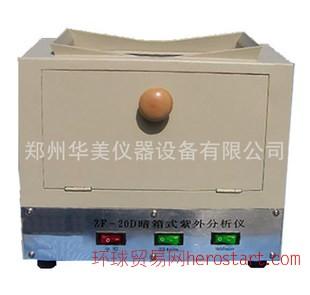 教学仪器设备ZF-20D暗箱紫外分析仪现货包邮