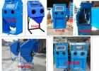 供应东莞液体喷砂机又名水式喷砂机湿式喷砂机