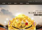 供应南京网站建设、南京微商城建设、百度优化