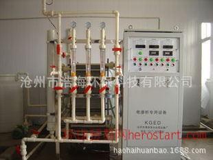 沧州批发零售电渗析设备 纯净水设备 去离子水设备 纳滤设备