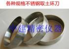 各种规格不锈钢取土环刀,带盖环刀,带边渗透环刀,环刀手柄
