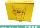 海口月饼礼盒纸盒包装礼品纸盒印刷彩盒包装印刷日用品盒保健品盒