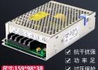 5V 75W 开关电源s-75-5 12V15A