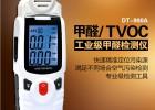 CEM华盛昌工业级甲醛检测仪器   甲醛测试仪