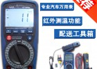 香港CEM AT-9955 汽车数字万用表 汽车表红外测温仪