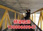 桥梁检测 大型桥梁城市高架桥质量安全健康检测 权威检测机构