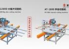 手动瓷砖切割机价格  陶瓷加工设备