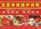 2017北京果木烤鸭加盟 果木烤鸭加盟技术传授