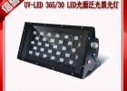 磁通UV-LED 365/30 LED光源泛光黑光灯