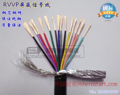 国标RVVP14*1平方屏蔽线 14芯信号电缆 控制线 纯铜多芯护套线