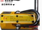 厂家供应PML型起荷载600公斤永磁起重器3倍拉力吸盘