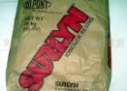 供应杜邦沙林树脂,SURLYN塑胶原料