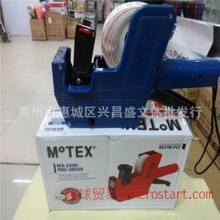 MX-5500单排打价机 8位标价机