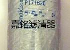p171620唐纳森滤芯