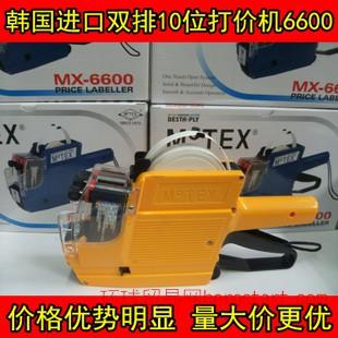 原装韩国高清无敌仕双排标价机 打价器 打价机 进口MX-6600