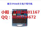 深圳硕方TP60I线码机