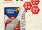 批发零售意大利COOP酷欧培390g盒装番茄奶酪意面酱