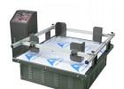 模拟汽车运输颠簸振动试验机