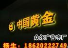 广州门头招牌制作,门面招牌制作,店铺招牌制作,门面招牌设计