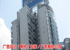 大型钢结构广告牌 显示屏钢结构制作 广州广告牌钢结构工程公司
