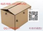 三亚包装盒 三亚五层瓦楞纸箱 定制加工