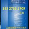 日本三垦变频器VM05-7.5KW陕西榆林代理商