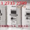 vfd022m43b 2.2KW 460V 台达变频器