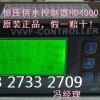 华大变频恒压供水电脑控制器HD4000