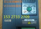 武汉安达矢量型变频器VCD2000-M4T0055B