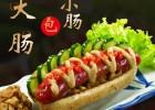 丽水兵戈大肠包小肠加盟 台湾特色小吃加盟