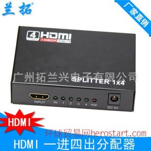 HDMI分配器一分四 HDMI高清分配器