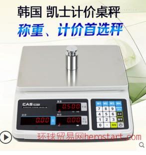 凯士通讯电子秤,进口通讯电子计价秤,带RS232通讯电子秤