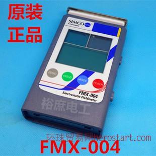 原装!新款日本SIMCO静电场测试仪 FMX-003/004静电测试仪