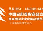 2017第111届中国日用百货商品交易会(上海百货会)