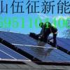 太阳能组件回收哪家好,当然找伍征