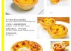 重庆蛋挞培训学校重庆学习蛋挞技术培训