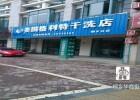 上海品牌干洗店加盟