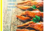 重庆小龙虾技术培训学校重庆学习炒龙虾培训学校