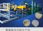 领新建筑内墙隔音板复合板生产线 PU生产流水线