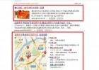 南京在线商家宝系统服务助力南京本地商家网络营销