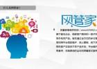 """南京在线""""网管家"""":南京网络营销市场制胜法宝"""