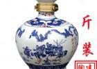 五斤蘑菇盖酒瓶批发 陶瓷酒瓶价格 景德镇陶瓷酒瓶酒坛厂家